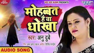 #Anu Dubey का सबसे दर्द भरा गीत 2020 - Mohabbat Hai Ya Dhokha - Hindi Sad Songs