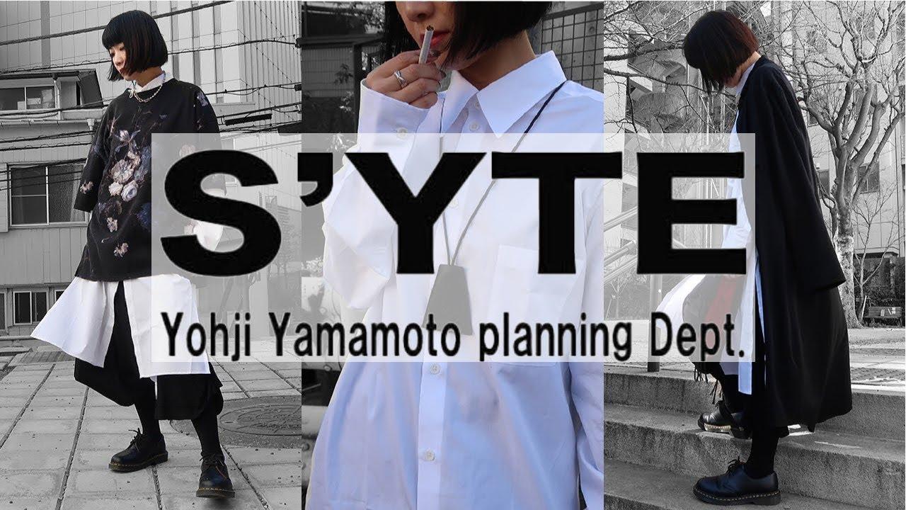 【S'YTEの白シャツ】LAD MUSICIANのTシャツとも相性よし!