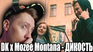 DK X Mozee Montana ДИКОСТЬ Alx Beats Prod РЕАКЦИЯ