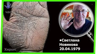 Светлана Новикова.Часть5. Privat video . Хиромантия от Владимира Красаускас