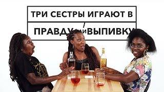 Правда Или Выпивка – Три Сестры