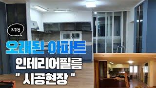[시공현장] 인테리어필름으로 오래된 아파트 전체시공 실…