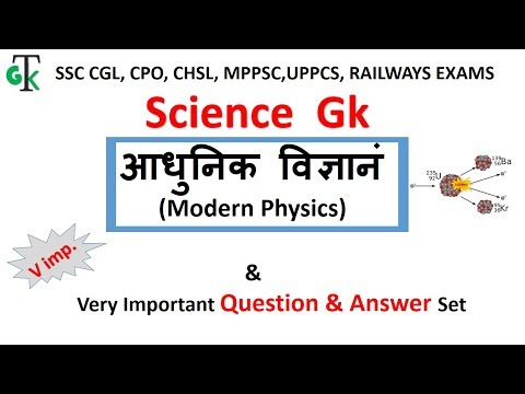 Science Gk | आधुनिक विज्ञानं (Modern Physics) |
