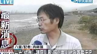 八里西濱公路2K處染成「紅海」重金屬污染?