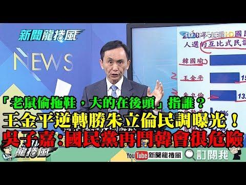【精彩】韓口中「老鼠偷拖鞋,大的在後頭」指誰?王逆轉勝朱民調曝光 吳子嘉:國民黨再鬥韓會很危險!