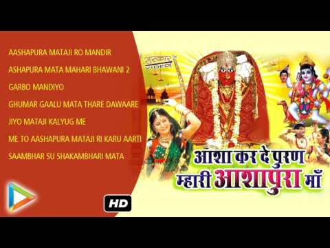 Asha Kar De puran Mhari Ashapura Ma patta | Rajasthani Devotional Song | Full Audio Jukebox
