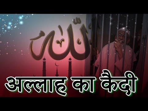 Allah दिखा अल्लाह का चमत्कार, वीडियो जरूर देखें || عجائب الله || Allah Ka Azab Real
