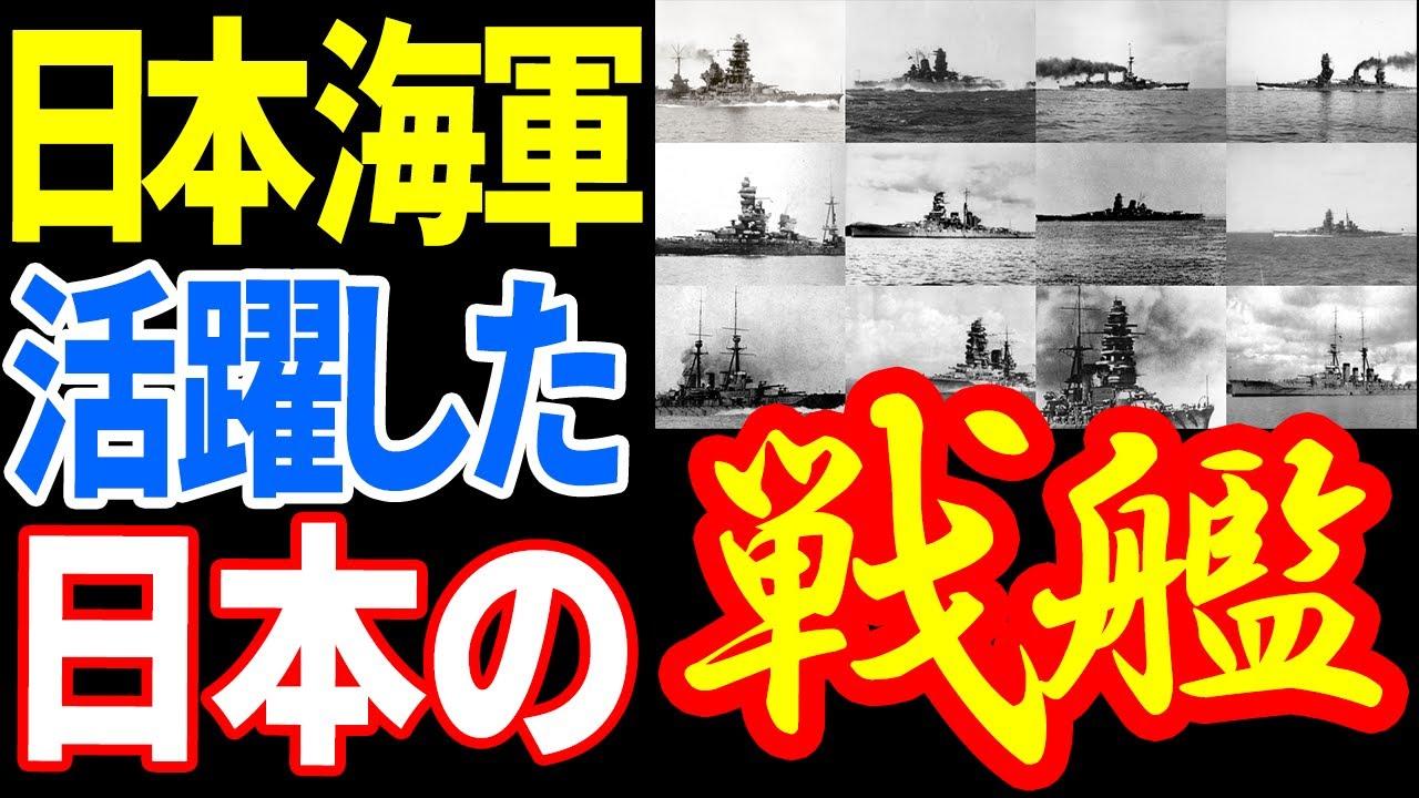 【日本海軍】太平洋戦争で活躍した日本戦艦ランキング