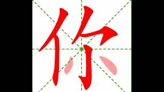 How to Write Chinese Characters 天地人你我他