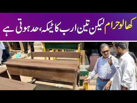 Haleem Adil Sheikh reached market to buy School desk.