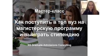 Как поступить в магистратуру за рубежом | Nina Solomatina