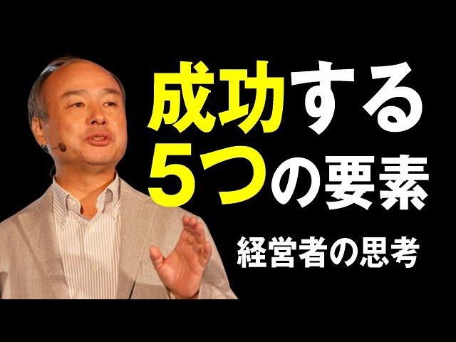 孫正義のビジネスで成功する秘訣【5PICK】