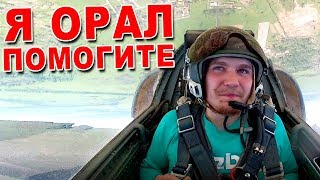 Тестирую истребитель за 120 000 рублей! + КОНКУРС НА ПК