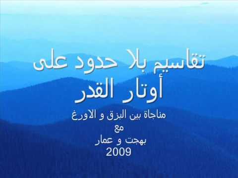 تقاسيم بزق بلا حدود على أوتار القدر  Buzuq, Saz,Tembour, Bouzouk