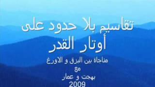 تقاسيم بزق بلا حدود , Buzuq,Saz,Tembour, Bouzouk, بزق