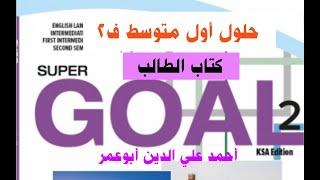 انجليزي أول متوسط  حلول كتاب الطالب super goal2
