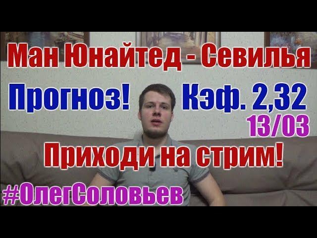 МАНЧЕСТЕР ЮНАЙТЕД - СЕВИЛЬЯ. ПРОГНОЗ И СТАВКА. ЛИГА ЧЕМПИОНОВ #1