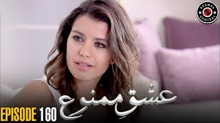 Ishq e Mamnu | Episode 160 | Turkish Drama | Nihal and Behlul | Dramas Central
