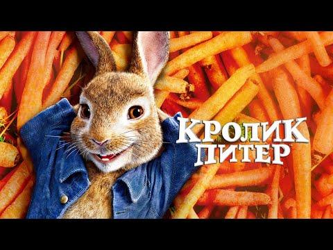 """Учим английский по фильму """"Кролик Питер"""""""