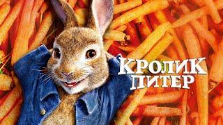 Учим английский по фильму ''Кролик Питер''