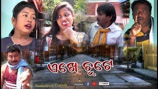 Download Ekhei Chuteh l Kedarnath Patel l New Sambalpuri Comeyd l RKMedia Mp3