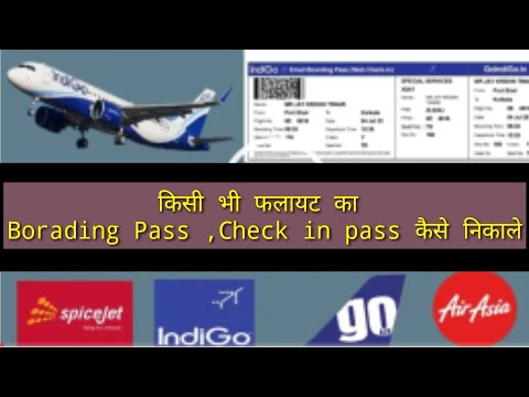 How To Check -In  For Boarding Pass & Baggage Check-in Online (Selfchecking)@Apni Halchale