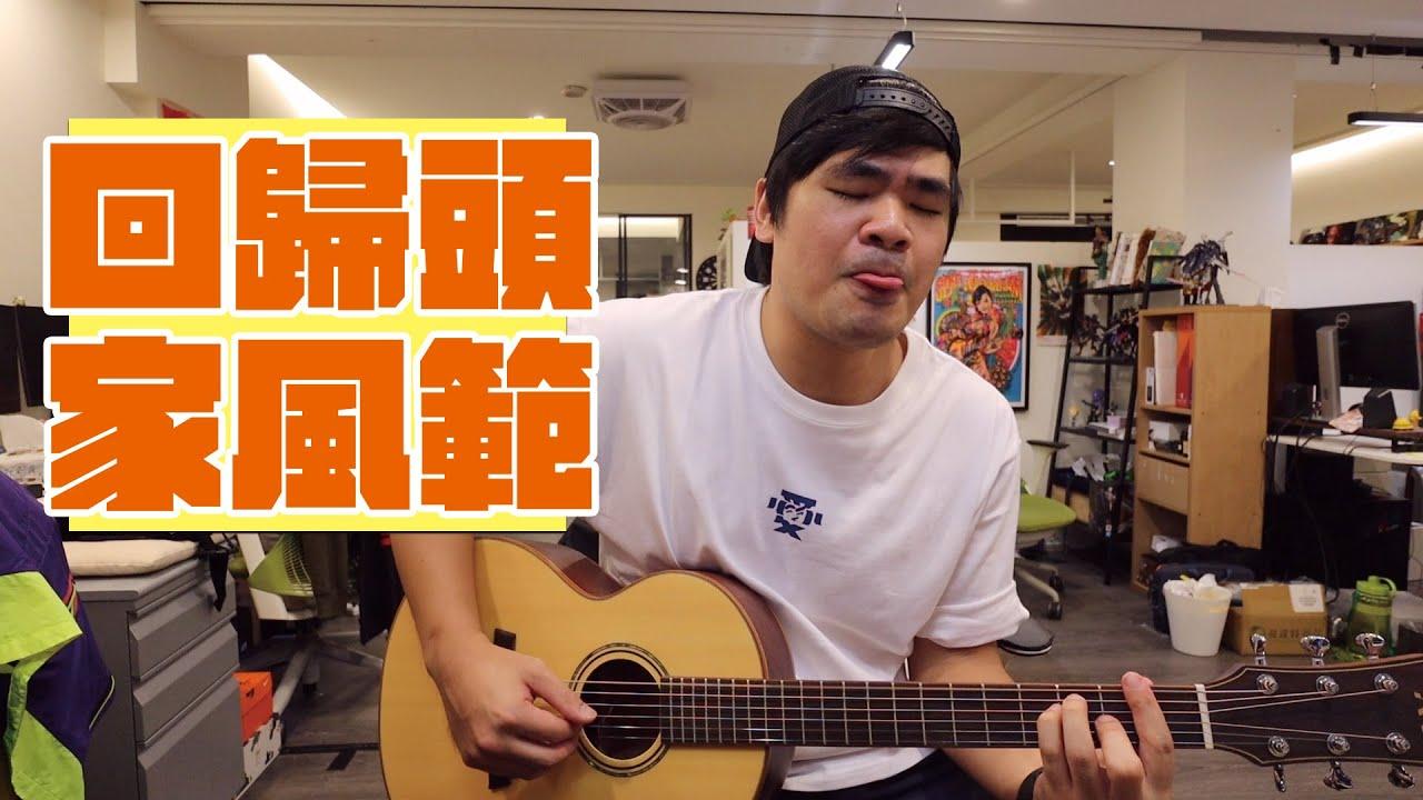 【七月半】#156 吉他手 吉他先拿出來 其他不多說