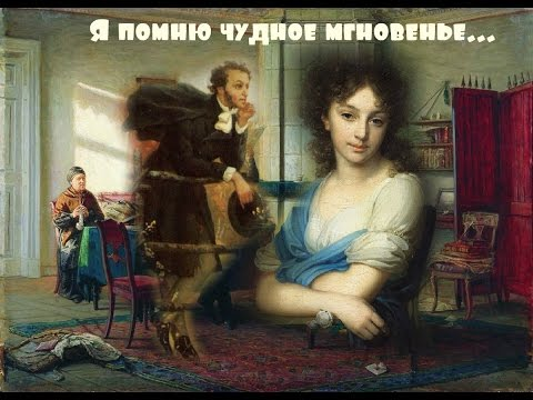 """А.С. Пушкин """"Я помню чудное мгновенье"""""""