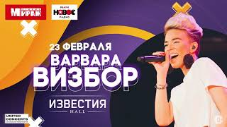 КОНЦЕРТ ВАРВАРА ВИЗБОР | 23 ФЕВРАЛЯ | МОСКВА