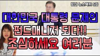 대한민국 대통령 문재인, 펀드매니저 되다!! Feat.…