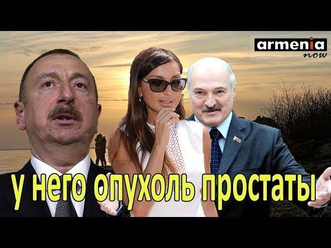 Здоровье Алиева под угрозой