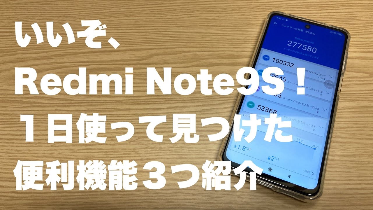 Note9s シャオミ