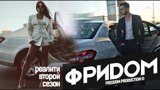 ПРЕМЬЕРА | Реалити ФРИДОМ | Второй Сезон | с 5 ОКТЯБРЯ