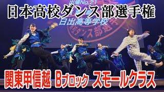 日本高校ダンス部選手権 関東甲信越Bブロック スモールクラス 全国大会出場校 thumbnail