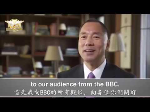 爆料革命2017年BBC采访郭文贵先生(中英文版)