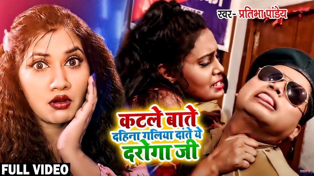 #VIDEO | कटले बाते दहिना गलिया दांते ये दरोगा जी | #Pratibha Pandey | Bhojpuri Hit Song 2021