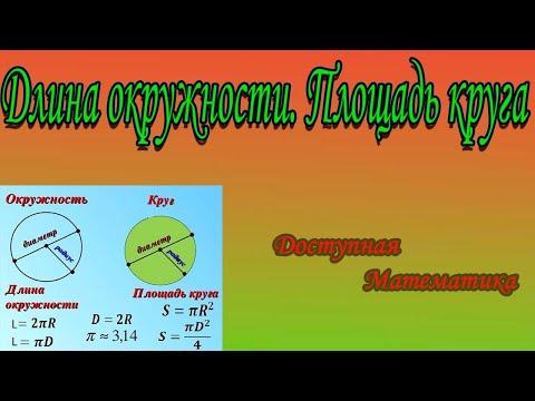Как найти площадь круга если известна длина окружности
