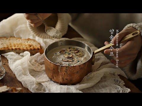 mushroom-cream-soup-[wife's-cuisine]