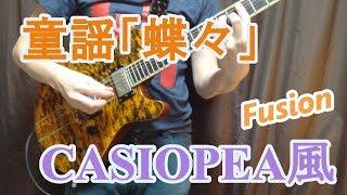 童謡「蝶々(ちょうちょ)」を 第二期CASIOPEAサウンドでフュージョン風にアレンジしてみました【ギター】【カシオペア】【Fusion】