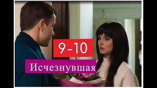 Исчезнувшая сериал 9-10 серия Анонсы и содержание 9 и 10 серии ПРЕМЬЕРА