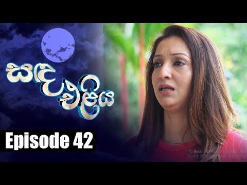 Sanda Eliya | සඳ එළිය Episode 42| 18 - 05 - 2018 | Siyatha TV