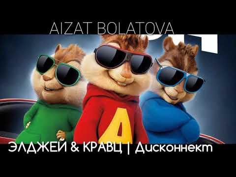Элджей & Кравц | Дисконнект | Голосами Бурундуков