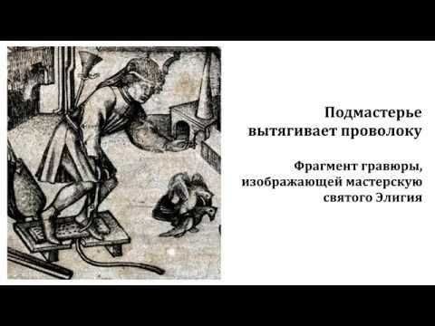 ювелирное искусство «