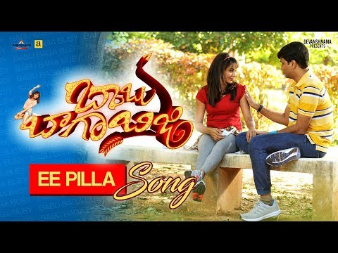Ee Pilla Aa Pilla Video Song | Babu Baga...