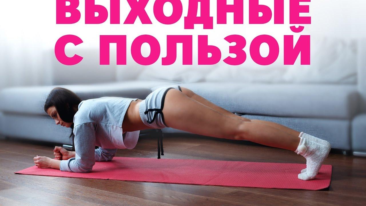 Как провести выходные с пользой [Workout | Будь в форме]