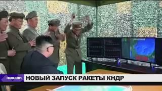 Ракета КНДР упала недалеко от Японии