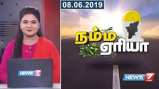 Namma Area Morning Express News 08-06-2019