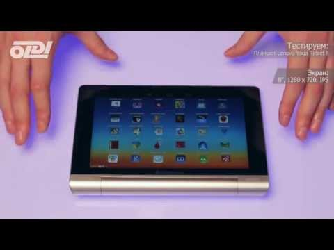 Планшет Lenovo Yoga Tablet 8. Обзор и тестирование.