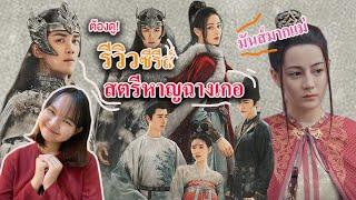 รีวิวซีรีส์ สตรีหาญฉางเกอ (The long March of Princess Changge) ต้องดู ต้องดูเท่านั้น!!! ห้ามพลาด screenshot 4