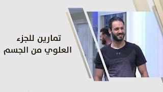 تمارين للجزء العلوي من الجسم - ناصر